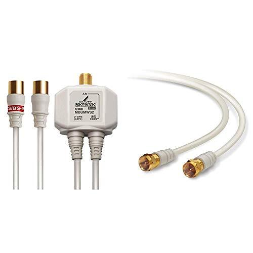【セット買い】DXアンテナ 分波器 【2K 4K 8K 対応】 BS/CS-IF出力 入力端子間通電 ノイズに強い出力ケーブル一体型 0.2m MBUMWS2(B) & アンテナケーブル 【2K 4K 8K 対応】 1m F形プラグ/F形プラグ 4C ライ