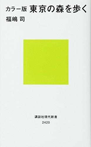 カラー版 東京の森を歩く (講談社現代新書)