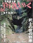 週刊 「 司馬遼太郎 街道をゆく 」 5号 2/27号 三浦半島記 [雑誌]