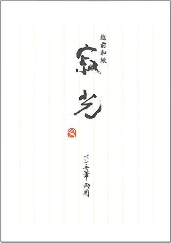 アピカ 和紙便箋 寂光 縦罫 セミB5 SEN51 【× 3 冊 】