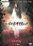 ローズ・レッド:ザ・ビギニング[DVD]