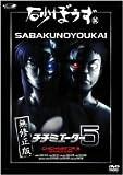 砂ぼうず<無修正版>5[DVD]