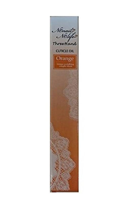 行チーフ酸素キューティクルネイルオイル ペンタイプ ThreeHand 全10種類 (オレンジ)