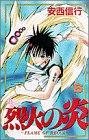 烈火の炎 6 (少年サンデーコミックス)