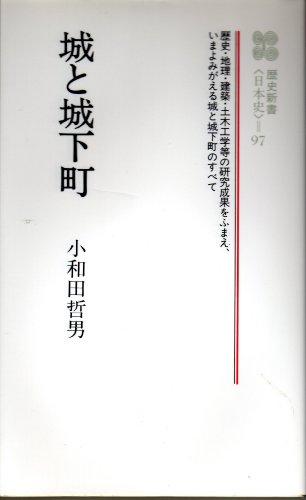 城と城下町 (教育社歴史新書 日本史 97)
