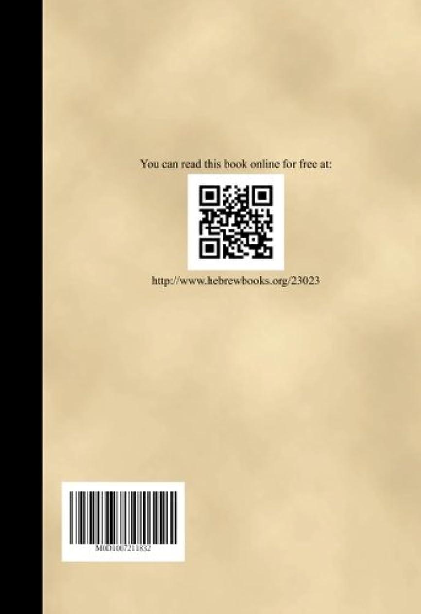 水平クリエイティブ便利さSefer Kerem Bais Yisrael - Vol. 1 No. 3 Adar 5692