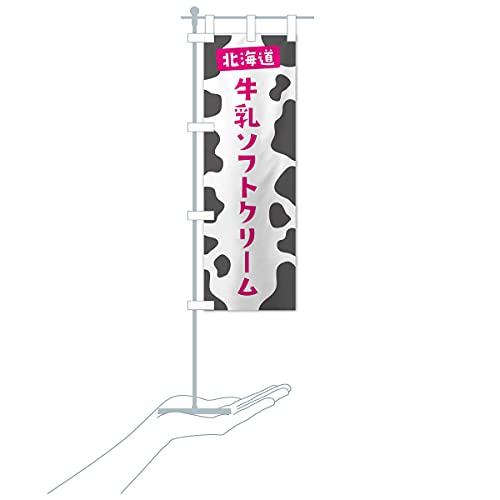 卓上ミニ北海道牛乳ソフトクリーム のぼり旗 サイズ選べます(卓上ミニのぼり10x30cm 立て台付き)