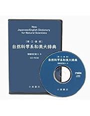 【理・工・農・医】自然科学系和英大辞典 第5版〔CD-ROM版〕