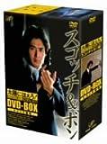 太陽にほえろ! スコッチ&ボン編I DVD-BOX「スコッチ登場」[DVD]