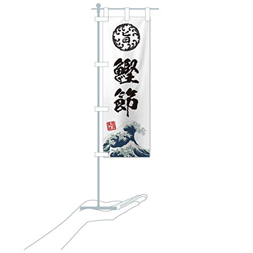 卓上ミニ鰹節/浮世絵風・レトロ風 のぼり旗 サイズ選べます(卓上ミニのぼり10x30cm 立て台付き)