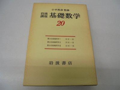 20 geometry III Iwanami basic mathematics course (1988) ISBN: 4000100203 [Japanese Import]