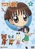 アニマル横町 6[DVD]