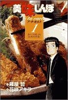 美味しんぼア・ラ・カルト (1) (ビッグコミックススペシャル)