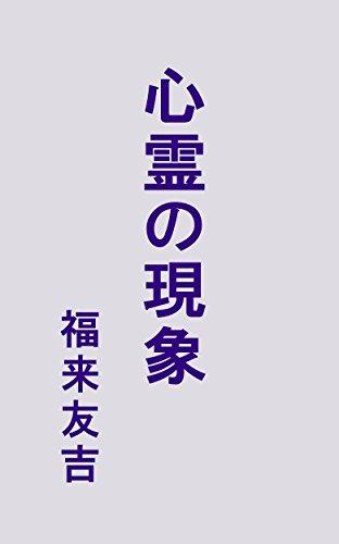 Psychic phenomenon: Published in 1916 (Japanese Edition)