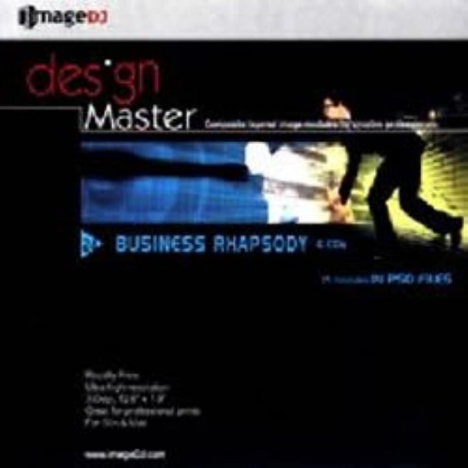 ミッション劇作家発生器デザイン マスター Vol.24 ビジネス狂詩曲