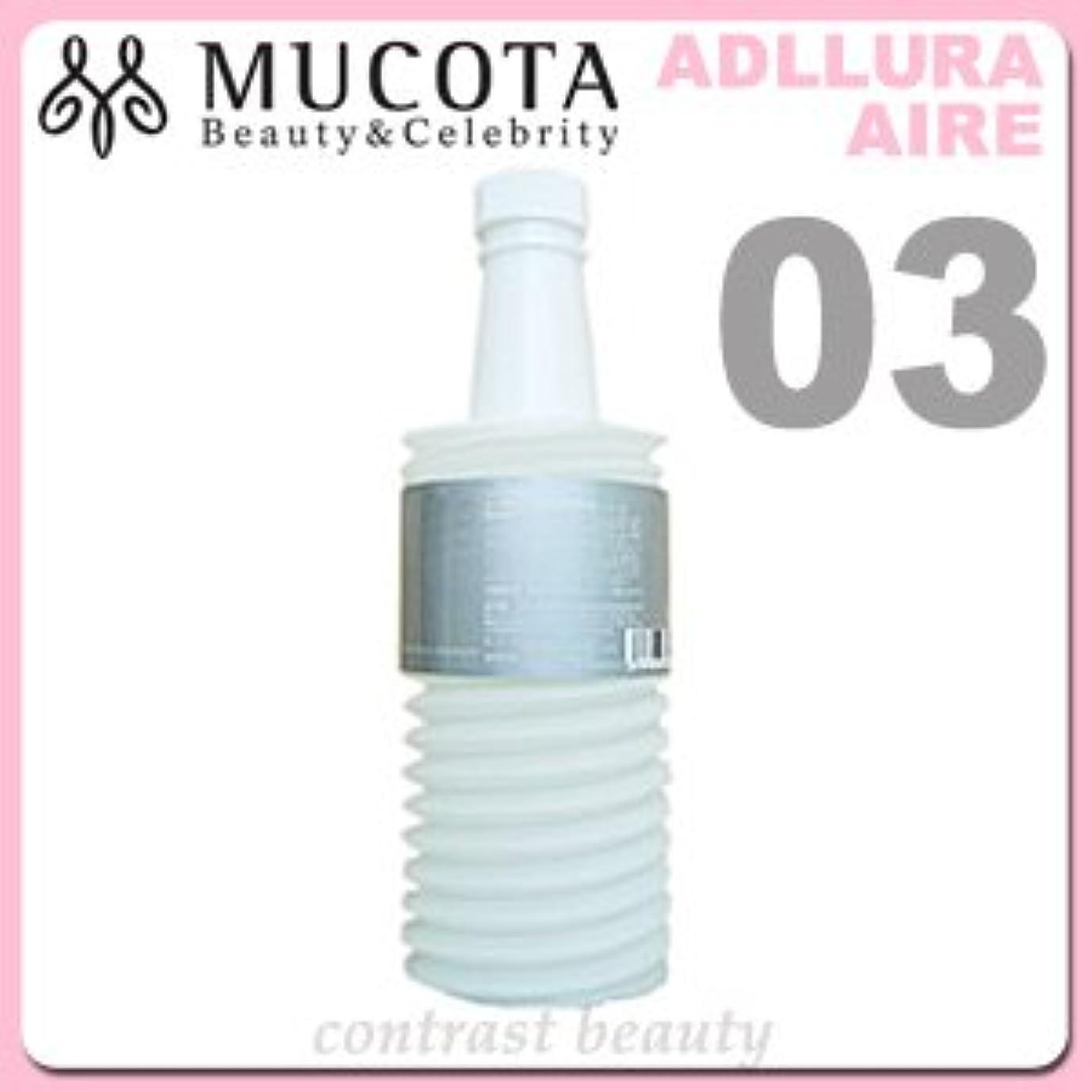 尋ねる懸念なす【X4個セット】 ムコタ アデューラ アイレ03 ライトベールコンディショナー リゼ 700g (レフィル)