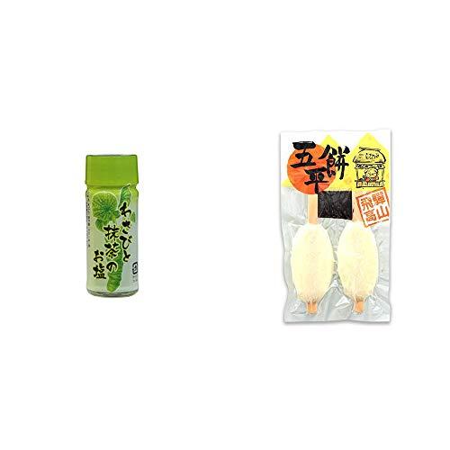 [2点セット] わさびと抹茶のお塩(30g)・飛騨高山 木や 五平餅(2本入)