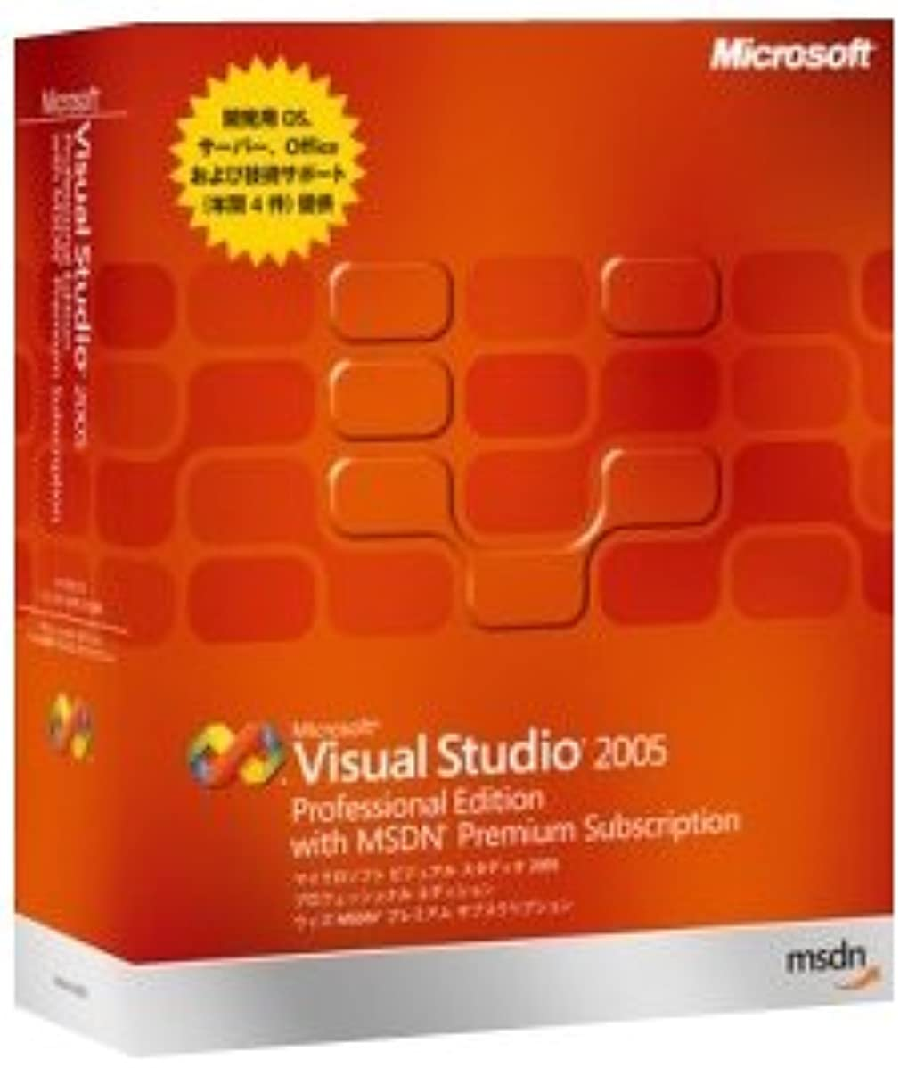 命令特定の日没Visual Studio 2005 Professional Edition with MSDN Premium
