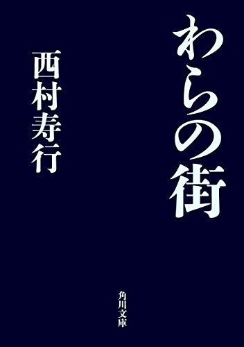 わらの街 (角川文庫)