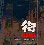街 ― オリジナル・サウンドトラック
