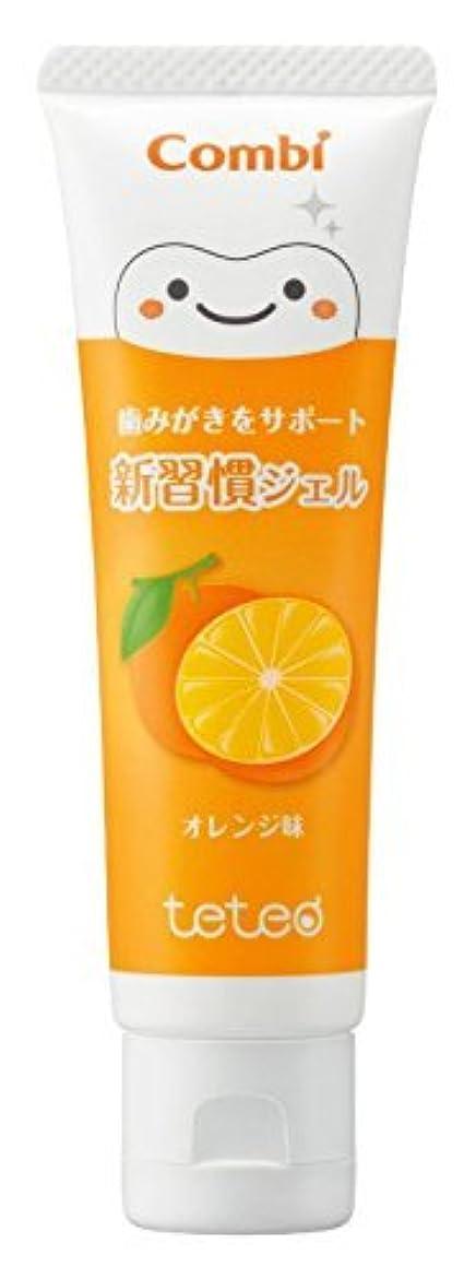 平方とまり木かき混ぜるコンビ テテオ 歯みがきサポート 新習慣ジェル オレンジ味