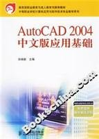 AutoCAD2004中文版应用基础