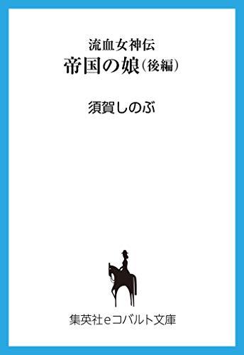 流血女神伝 帝国の娘 後編 (集英社コバルト文庫)