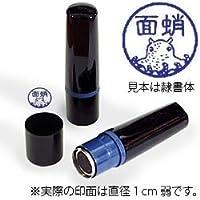 【動物認印】タコ ミトメ1・メンダコ ホルダー:黒/カラーインク: 青