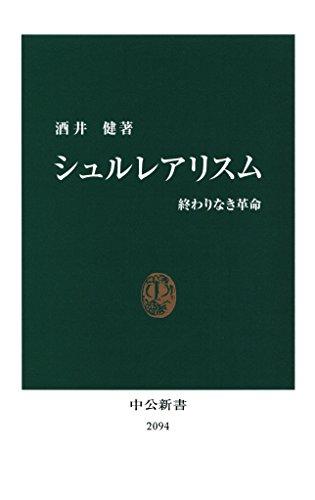 シュルレアリスム 終わりなき革命 (中公新書)