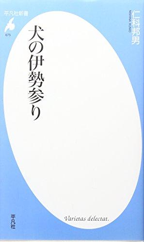 犬の伊勢参り (平凡社新書)の詳細を見る