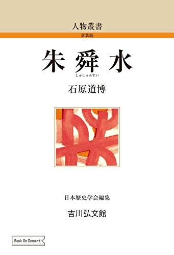 朱舜水 (人物叢書 新装版 83)の詳細を見る