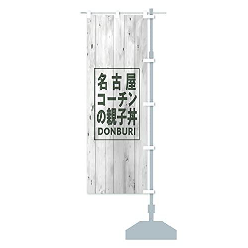 名古屋コーチンの親子丼 のぼり旗 サイズ選べます(ジャンボ90x270cm 右チチ)