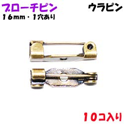 アクセサリーパーツ 金具 ブローチピン ウラピン 1ホール付き 金古美 アンティークゴールド 16mm 10コ入りサービスパック