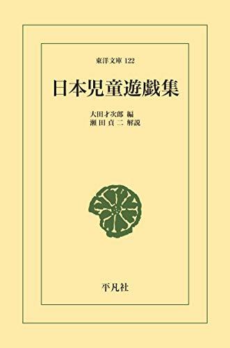日本児童遊戯集 (東洋文庫0122)