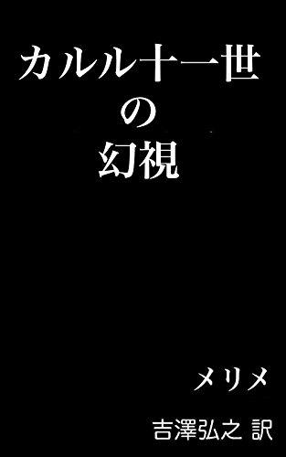カルル十一世の幻視[新訳〔モノクロ〕] (翻訳の電子書籍〈ショートショートひとつだけ〉)の詳細を見る
