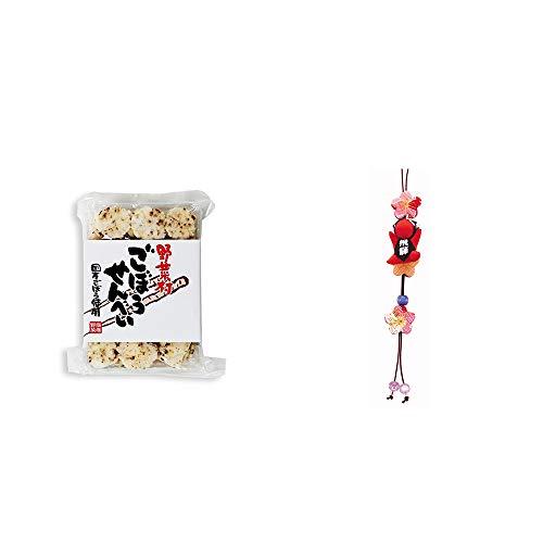 [2点セット] ごぼうせんべい(75g)・豆さるぼぼ 和風ストラップ【赤】 / 縁結び・魔除け //