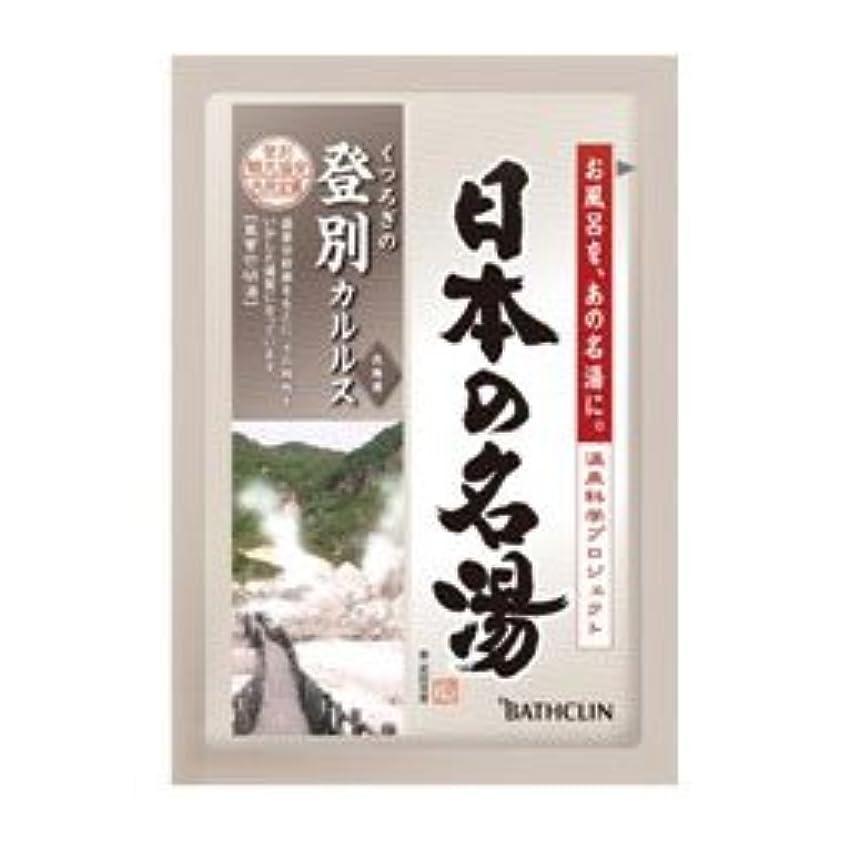 海洋理想的民主党バスクリン 日本の名湯 登別カルルス 1包 医薬部外品 入浴剤×120点セット (4548514134980)