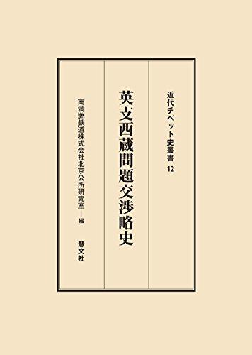 英支西蔵問題交渉略史 (近代チベット史叢書)の詳細を見る