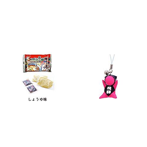 [2点セット] 飛騨高山ラーメン[生麺・スープ付 (しょうゆ味)]・さるぼぼ幸福ストラップ 【ピンク】 / 風水カラー全9種類 縁結び・恋愛(出会い) お守り//