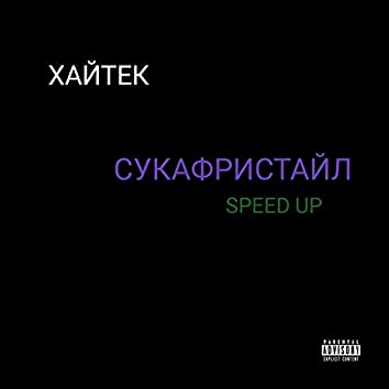 Сукафристайл (Speed up)