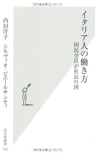 イタリア人の働き方 (光文社新書)
