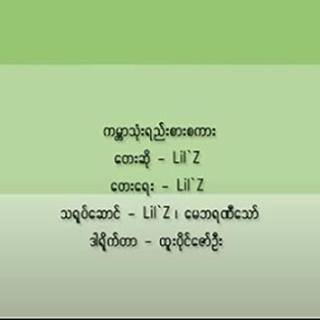 Gabar Thone Yee Zar Sagar (feat. Lil Z)