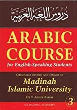 Arabic Course for English-speaking Students(originally Devised and Taught At0 Madinah Islamic University (volume 3)