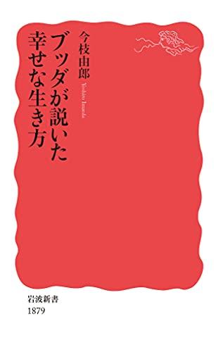ブッダが説いた幸せな生き方 (岩波新書 新赤版 1879)