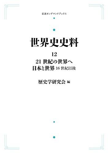 世界史史料 12 21世紀の世界へ 日本と世界    日本と世界 16世紀以後 (岩波オンデマンドブックス)の詳細を見る