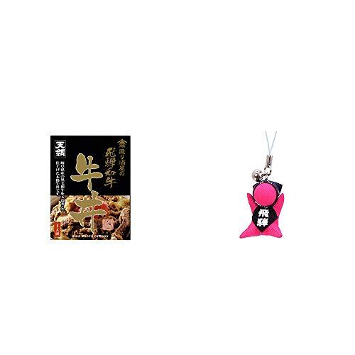 [2点セット] 天領酒造 造り酒屋の飛騨和牛 牛丼(1人前)・さるぼぼ幸福ストラップ 【ピンク】 / 風水カラー全9種類 縁結び・恋愛(出会い) お守り//