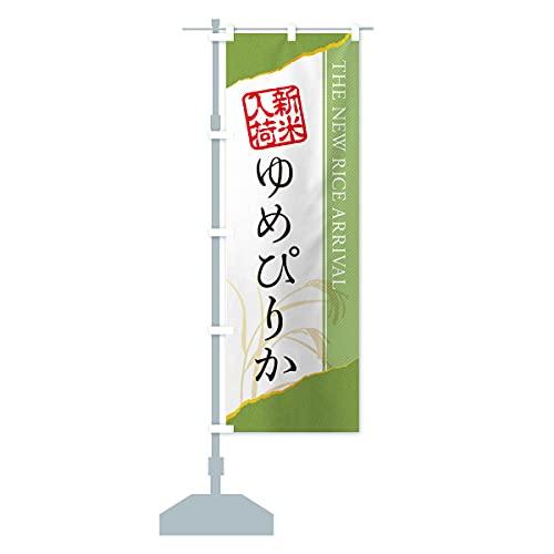 ゆめぴりか/新米入荷 のぼり旗 サイズ選べます(コンパクト45x150cm 左チチ)