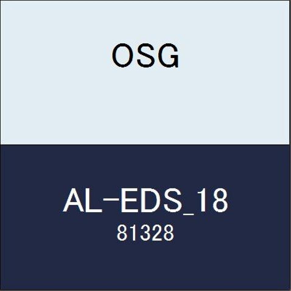 自分手数料超音速OSG アルミヨウエンドミル AL-EDS_18 商品番号 81328