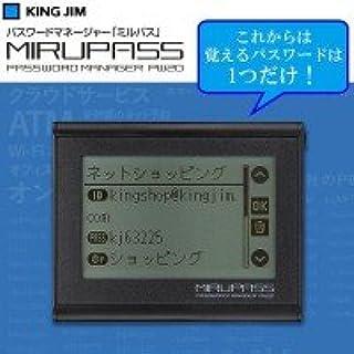 KING JIM(キングジム) MIRUPASS パスワードマネージャー MIRUPASS「ミルパス」 PW20 【人気 おすすめ 】
