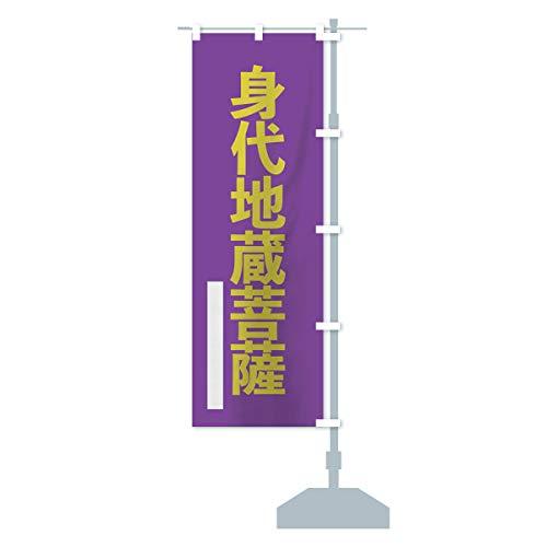 身代地蔵菩薩 のぼり旗 サイズ選べます(スリム45x180cm 右チチ)